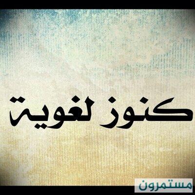 تعرف على كنوز اللغة العربية