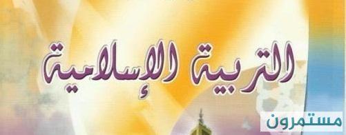 أفضل ملفات لتخصص تربية اسلامية
