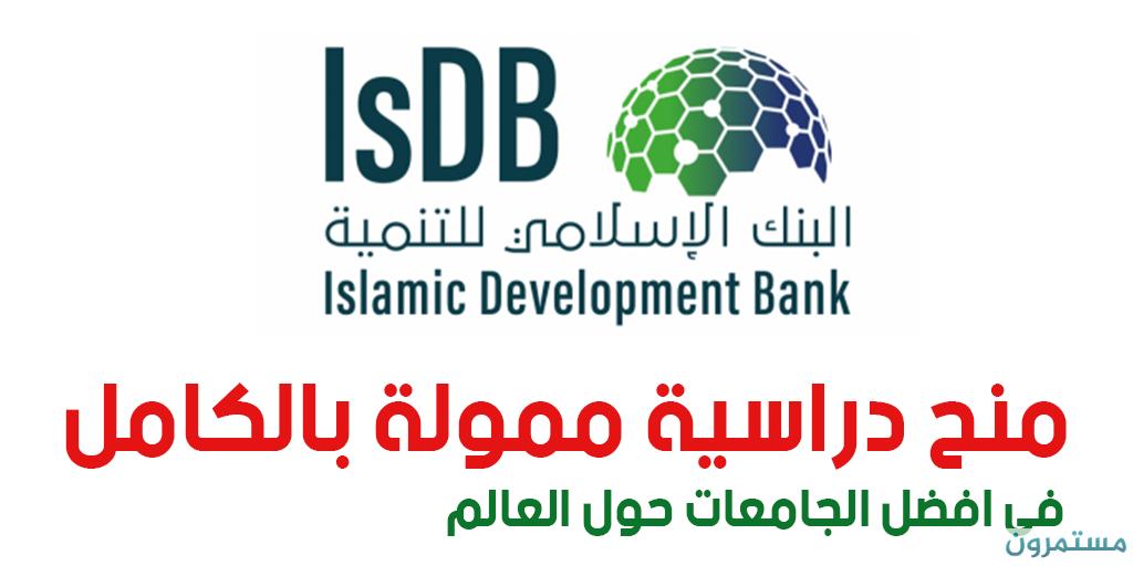 منح البنك الاسلامي للتنمية 2021/2022