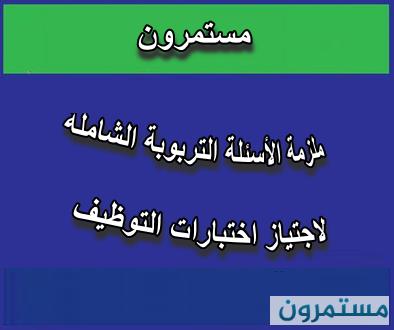 553 سؤال تربوي لاجتياز امتحانات التوظيف . ملزمة المعرفة الشاملة
