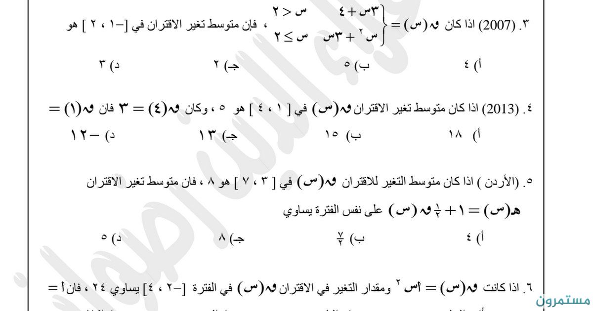 التفوق فى الرياضيات توجيهي علمي