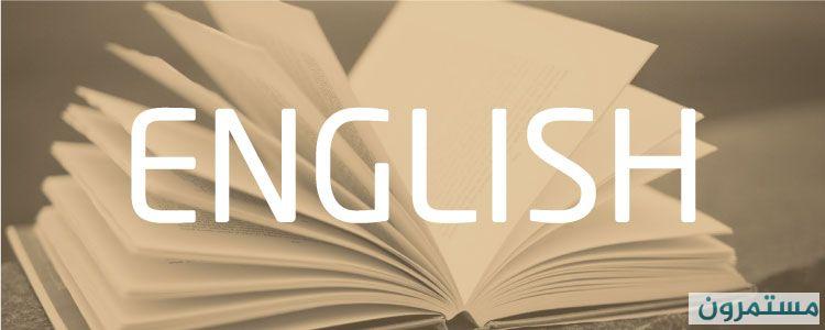 دوسية تخصص لغة انجليزية لاختبار توظيف وكالة وحكومة