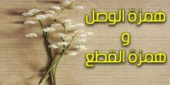 alif wassl 660x330 1
