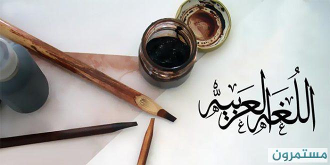 تخصص لغة عربية