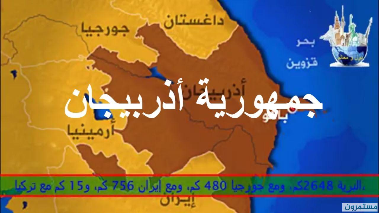 إعلان منح دراسية في جمهورية أذربيجان للعام 2120-2022: