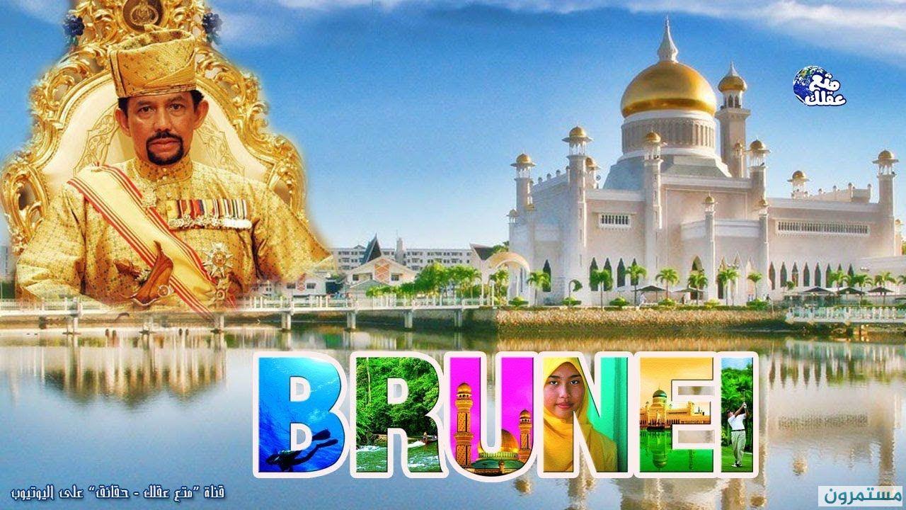 منح دراسية في سلطنة بروناي 2021/2022