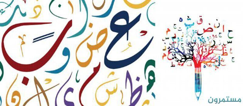 poems about arabic language 4 poems about language dhad language people paradise