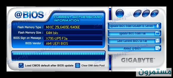 برنامج البيوس : BIOS