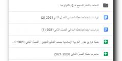 إليكم خطط المباحث الدراسية لجميع الفصول للفصل الثاني 2021