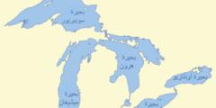 البحيرات الخمس العظمى