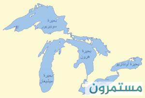 300px البحيرات العظمى أمريكا الشمالية