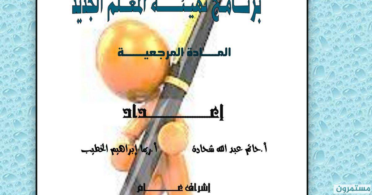 كتاب برنامج تهيئة المعلم الجديد