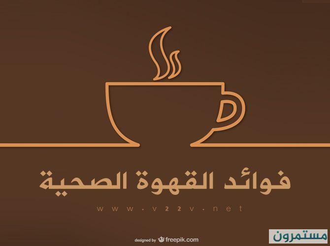 تعرف على فوائد القهوة على صحتك !!