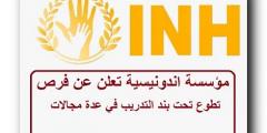 مؤسسة INH الأندونيسية بغزة تعلن عن فرص تطوع في عدة مجالات
