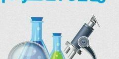 جميع ما يخص مادة العلوم لجميع المراحل الدراسية