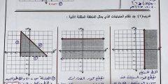 حل بطاقات التعلم الذاتي رياضيات للصف تاسع الفصل الثاني