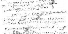 ملخص مميز لمادة الفيزياء للصف العاشر الأساسي