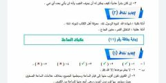 حل بطاقات التعلم الذاتي لمادة التربية الإسلامية – الصف الحادي عشر