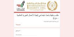 اعلان وظيفة  باحث اجتماعي هيئة الأعمال الخيرية العالمية