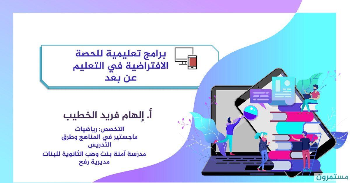 برامج تعليمية للحصة الافتراضية فى التعلم عن بعد