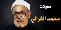 أجمل مقولات محمد الغزالي