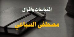 أشهر مقولات مصطفى السباعي