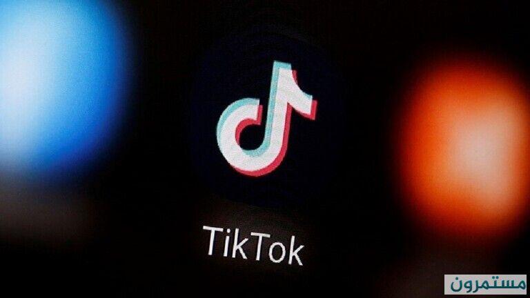 TikTok يمنح مستخدميه ميزة جديدة ستجعل التطبيق أكثر فائدة للمستخدمين.