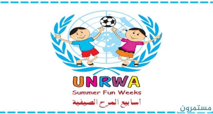 برنامج الأنشطة الصيفية لهذا العام يعتبر الأكبر منذ عام 2015