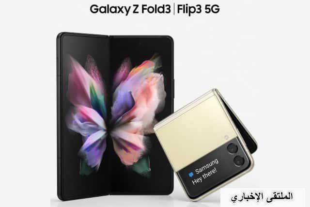 تسريب الصور الرسمية لهاتفي Galaxy Z Fold 3 و Flip 3