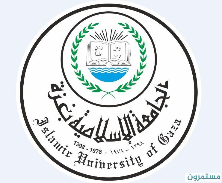 الجامعة الإسلامية : إعــــلان عن الحاجة لأعضاء هيئة تدريسية (بنظام الساعة)