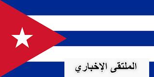 قررت جمهورية كوبا الغاء المنح الدراسية للعام الحالي سبب انتشار جائحة كورونا
