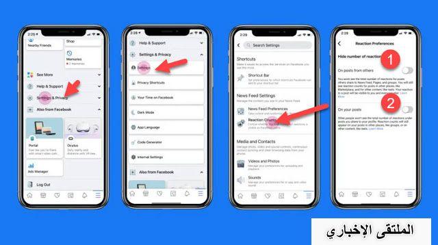 فيسبوك يسمح لك الآن بإخفاء الإعجابات في منشوراتك أو منشورات الآخرين (كيف ذلك)