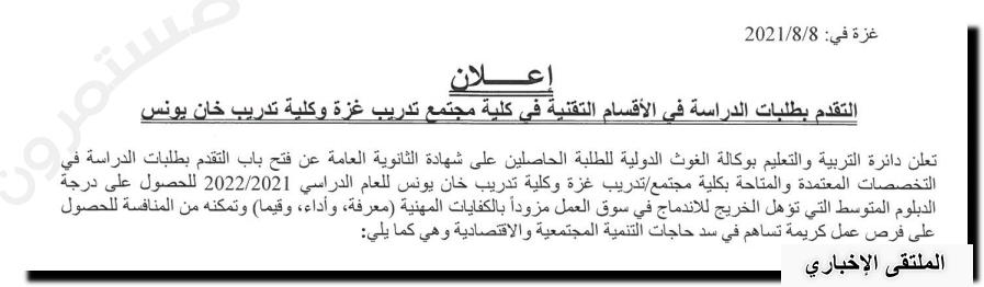بدء طلبات الدراسة في الأقسام التقنية والمهنية في كلية مجتمع تدريب غزة وخانيوس