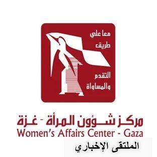 غزة اليوم: مركز شؤون المرأة يعلن عن حاجته لأخصائية نفسية
