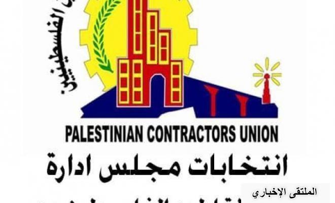 بالأسماء.. نتائج انتخابات اتحاد المقاولين الفلسطينيين في غزة والضفة