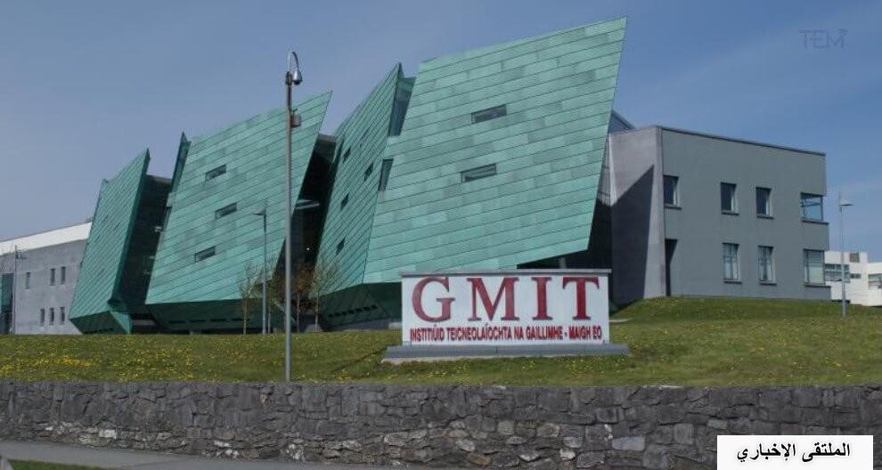 بين يديكم الان :منحة Galway-Mayo Institute of Technology لدراسة البكالوريوس والدراسات العليا في أيرلندا 2021