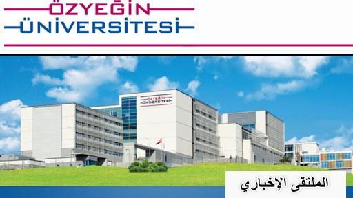 بين يديكم الان : منحة جامعة أوزيجين لدراسة البكالوريوس في تركيا 2021 (تمويل الرسوم الدراسية)
