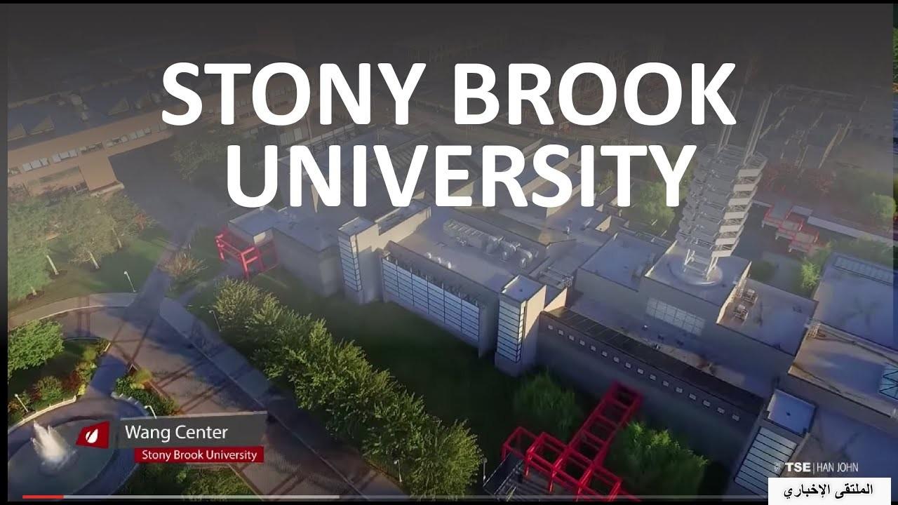 بين يديكم الان : منح جامعة ستوني بروك لدراسة البكالوريوس في الولايات المتحدة الأمريكية 2021