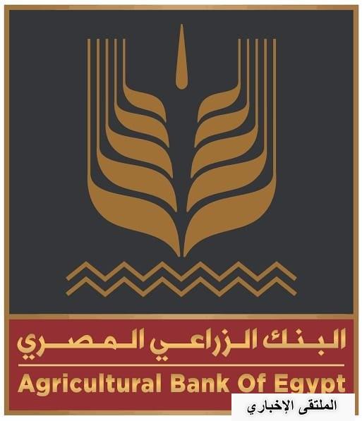 بين يديكم الان : تدريب البنك الزراعى المصرى لعام 2021