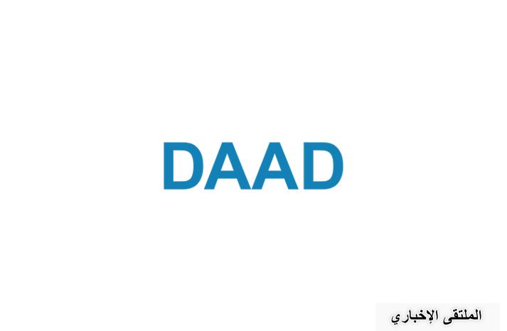 شاهد: منح DAADللدراسات الموسيقية في ألمانيا للطلاب العرب