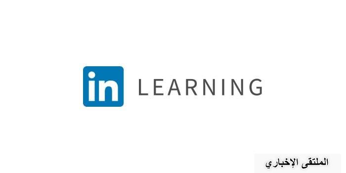 بين يديكم الان : كيفية التسجيل والحصول على كورسات LinkedIn Learning مجاناً