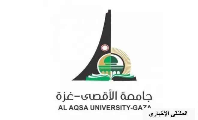 اخر الاخبار: الإعلان عن وظائف شاغرة في جامعة الأقصى