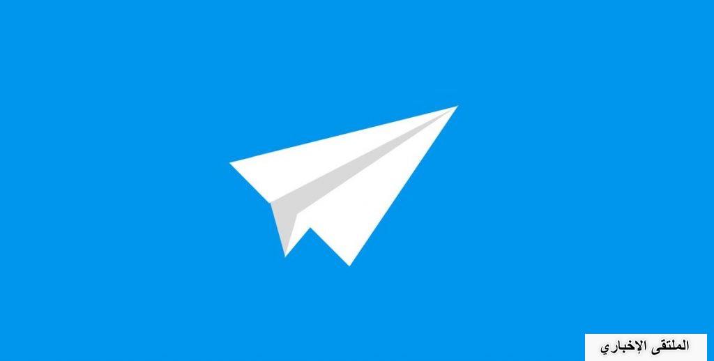 شاهد:تيليجرام حصل على 70 مليون مستخدم جديد مع توقف واتساب وفيس بوك