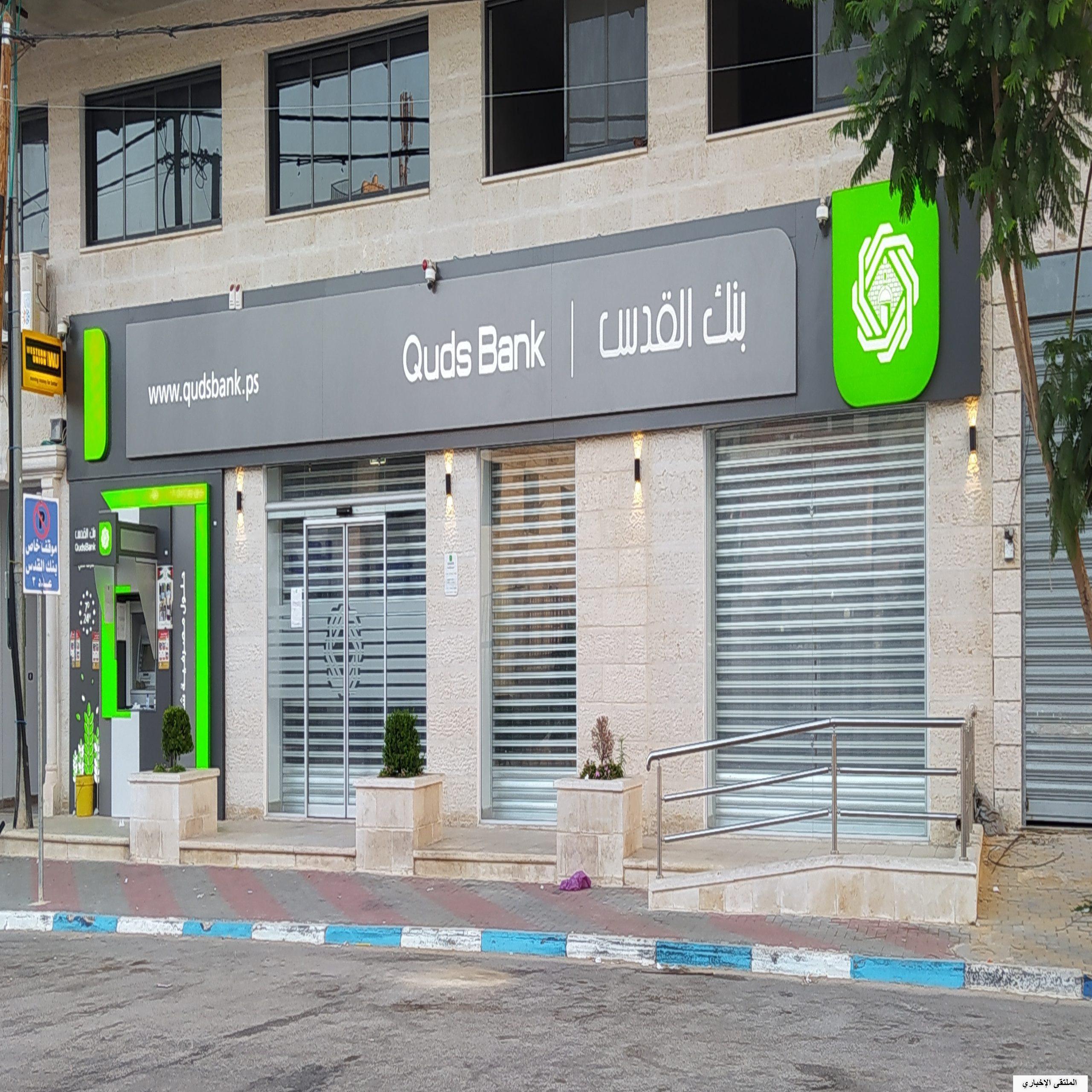 فرصة تدريبية في بنك القدس مدفوعة الأجر .. غزة والضفة