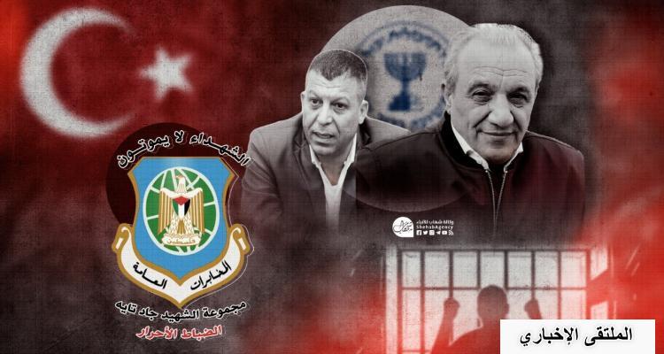 تفاصيل صادمة حول أزمة مخابرات السلطة مع تركيا وسر اختفاء الفلسطينيين السبعة