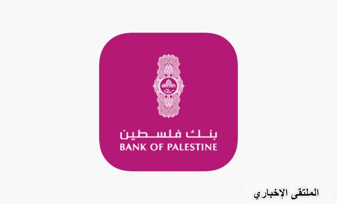 بنك فلسطين يصدر تنويها مهما بشأن انتشار روابط تبلغ عن حملة وهمية!