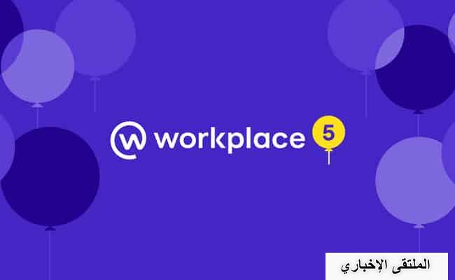 شاهد:فيسبوك تحتفل بمرور 5 سنوات على ظهور Workplace