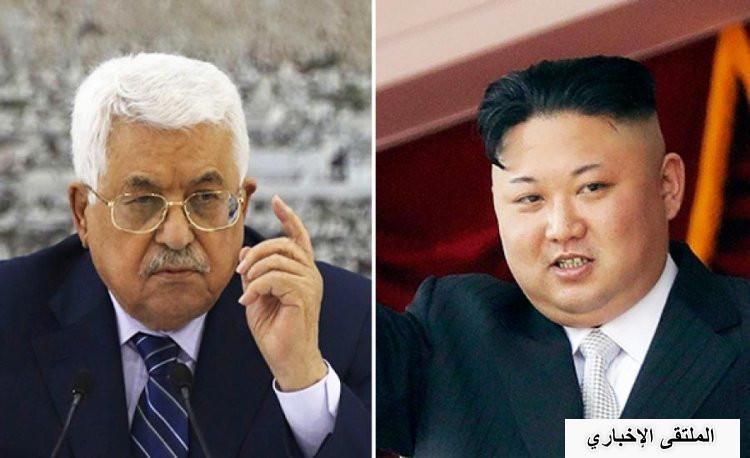 عباس يوجه رسالة إلى كيم جونغ وون زعيم كوريا الشمالية