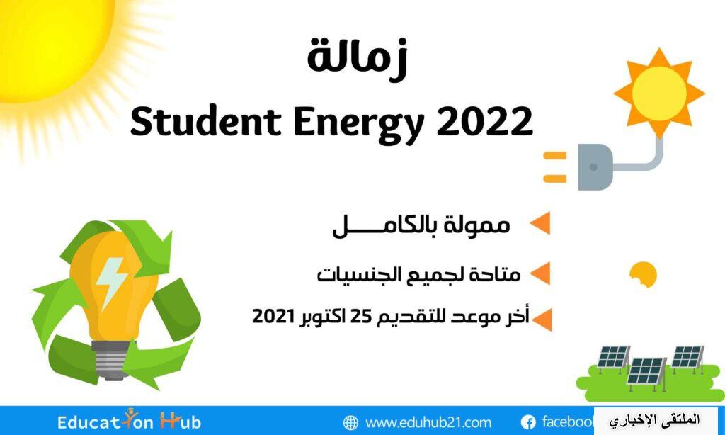 زمالة Student Energy2022 لجميع الجنسيات حول العالم