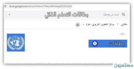 حصريا.. بطاقات التعلم الذاتي الصادرة عن دائرة التربية والتعليم بوكالة الغوث – غزة
